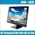 中古デスクトップPC 中古液晶一体型 HP Compaq 8200 All-in-One 23型液晶一体型パソコン 新品HDD1TB メモリ8GB Core i5 DVDマルチ WPSオフィス付