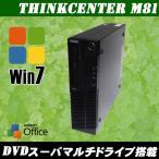 ショッピング中古 中古デスクトップ Windows7-Pro  Lenovo ThinkCentre M81 Small     コア i3:3.3GHz メモリ:4GB HDD:250GB DVDスーパーマルチ Office付き 【送料無料】◎