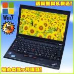 中古ノートパソコン Windows7 Lenovo ThinkPad X230 Core i5-3320M 2.6GHz モバイル