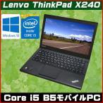ショッピング中古 Windows10 中古ノートパソコン Lenovo ThinkPad X240 Core i5 4300U 1.90GHz メモリ:4GB HDD:500GB USB3.0対応 無線LAN内蔵 送料無料