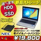 一押し  中古パソコン☆新品SSD又は新品HDDから選択可 NEC VersaPro B5モバイルノートPC メモリ4GB 外付DVD-ROM  USB3.0対応 KingSoft Office