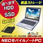 当店限定! 新品HDDまたは新品SSDのどちらかを選べます☆NEC VersaPro B5サイズ モバイルノートPCシリーズ【中古】