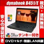 中古ノートパソコン Windows7-Pro搭載 液晶15.6型 | 東芝 dynabook Satellite B451/E | Celeron:1.60GHz メモリ:8GB HDD500GB | 送料無料・安心保証