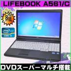 ショッピング中古 中古ノートパソコン Windows7 | FUJITSU  LIFEBOOK A561 | Celeron:1.60GHz メモリ:8GB HDD:320GB DVD-ROM搭載【送料無料】