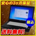 ショッピング中古 中古ノートパソコン Windows7 15.6インチ   富士通 LIFEBOOK A561/C   Ci5 2.5GHz/4G/160G   税込・送料無料