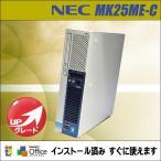 中古デスクトップパソコン Windows7 |NEC Mate MK25ME-C | コア i5:2.50GHz|無料アップグレード メモリ:8GB|HDD:250GB DVDスーパマルチ【送料無料】