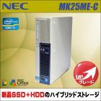 中古パソコン Windows7-Pro搭載 | NEC Mate タイプME MK25ME-C HDD250GB+新品SSD120GB(ハイブリッド仕様) | コアi5:2.50GHz メモリ:8GB【送料無料】◎