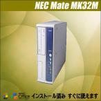 ショッピング中古 中古デスクトップパソコン Windows7-Pro搭載 NEC タイプMB Mate MK32M/B-F | コアi5:3.2GHz メモリ:4GB HDD:250GB 送料無料