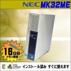 ショッピング中古 中古デスクトップパソコン Windows7| NEC タイプME MK32ME-F | コア i5:3.20GHz 第三世代CPU| メモリ:16GB HDD:新品1000GB DVDマルチ|KingSoft Office付