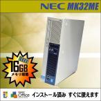 ショッピング中古 中古デスクトップパソコン Windows7| NEC タイプME MK32ME-F | コア i5:3.20GHz 第三世代CPU| メモリ:16GB HDD:250GB DVDスーパーマルチ|KingSoft Office付