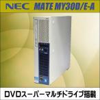 ショッピング中古 中古パソコン Windows7-Pro搭載 デスクトップパソコン | NEC Mate タイプME MY30D/E-A | コアi3:3.06GHz メモリ:2GB HDD:160GB