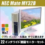 ショッピング中古 中古デスクトップパソコン Windows7|NEC Mate MY32B/E Core i5 650 3.2GHz|22インチワイド液晶セット