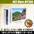 ショッピング中古 NEC Mate タイプMA MY30A/A-6 液晶19型ワイドモニターセット | 中古デスクトップパソコン Windows7  Core2Duo:3.0GHz メモリ:4GB HDD:160GB◎