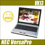 中古パソコン Windows10 | NEC VersaPro VK13MB-B 訳あり | コアi5 1.33GHz メモリ4GB HDD160GB WPS Office付き 中古ノートパソコン