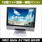 ショッピング中古 中古パソコン NEC Mate タイプMG MK25M/GF-D 19インチワイド液晶一体型 中古デスクトップパソコン Windows10 Corei5 メモリ8GB HDD250GB