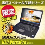 中古ノートパソコン Windows 10 NEC VersaProシリーズ  Core i5 メモリ8GB SSD128GB DVDスーパーマルチ 送料無料