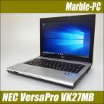 ショッピング中古 中古ノートパソコン Windows10-Pro   NEC VersaPro UltraLite タイプVB VK27M/B-G 中古パソコン   メモリ8GB HDD320GB コアi5搭載