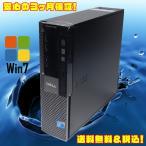 ショッピング中古 中古デスクトップパソコン Windows7|Optiplex 960|Core2Duo 3.0GHz| DVDマルチ| WPS Office2013付