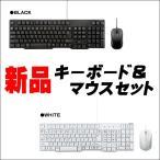 当サイト中古パソコンご購入オプション【新品】キーボード&マウスセット