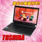 ショッピング中古 中古パソコン Windows7 新品SSD128GB搭載モデル | 東芝 dynabook R732 ノートパソコン | コアi5:2.70GHz メモリ:8GB DVDマルチ USB3.0対応【送料無料】