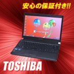 ショッピング中古 中古ノートパソコン Windows7| TOSHIBA dynabook R731シリーズ   | コア i5:2.53GHz メモリ:8GB HDD:250GB DVDスーパーマルチ KingSoft Office付【送料無料】