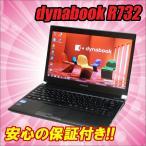 中古パソコン Windows7-Pro 新品SSD128GB搭載モデル | 東芝 dynabook R732/G ノートパソコン | コアi5:2.60GHz メモリ:4GB 無線LAN内蔵 USB3.0対応【送料無料】