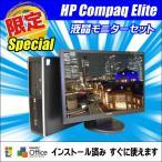 新品SSDに交換済み!! 中古デスクトップパソコン液晶付き | HP Compaq Eliteシリーズ | 18.5型ワイド液晶 Windows7-Pro搭載 メモリ:4GB SSD:120GB【送料無料】◎
