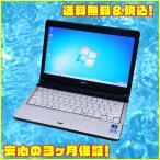 中古ノートパソコン FUJITSU LIFEBOOK S761/C i5-2520M DVDマルチ&Windows7  WPS Office 中古 中古パソコン