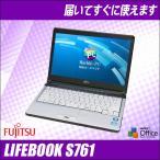 ショッピング中古 中古ノートパソコン Windows7搭載モデル | 富士通 LIFEBOOK S761 | コアi5:2.50GHz メモリ:8GB HDD:250GB【送料無料】