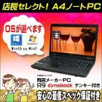 機種はおまかせ! 店長セレクト☆只今TOSHIBA dynabook 10キー付きノートパソコン | 選べるOS Windoes10又はWindoes7 | メモリ4GB HDD250GB WPSオフィス付き