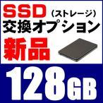 新品SSD 128GB(新品ストレージ交換サービス) 中古PCご購入オプション