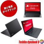 東芝 dynabook Satellite B35/R   中古ノートパソコン Windows10-Proモデル メモリ4GB HDD500GB Celeron テンキー DVD-ROM搭載 WPSオフィス付き 中古パソコン