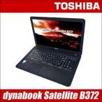 ショッピング中古 中古ノートパソコン Windows10-Pro | 東芝 dynabook Satellite B372/G | コアi5(2.60GHz)搭載 メモリ8GB HDD320GB DVDマルチ WPSオフィス付き 中古パソコン