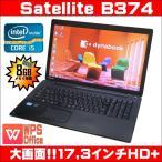 中古ノートパソコン Windows 10 TOSHIBA Satellite B374 Corei5 4300M 2.60GHz メモリ8GB SSD128GB 17.3インチ液晶 送料無料