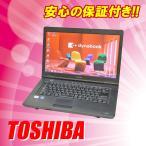 ショッピング中古 中古ノートパソコン Windows7 15.6インチ   東芝 dynabook Satellite B451シリーズ   Celeron 1.50GHz/4G/250G   税込・送料無料・安心保証