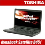 中古ノートパソコン Windows10(MAR) 東芝 dynaBook Satellite B451 中古パソコン   Celeron メモリ8GB SSD128GB マルチ WPSオフィス付き