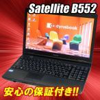中古ノートパソコン Windows7 | 東芝 dynabook Satellite B552/H  |第三世代 Ci5 2.70GHz/8G/320G | 税込・送料無料