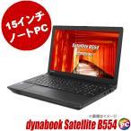 中古ノートパソコン Windows10-Pro | 東芝 dynabook Satellite B554 中古パソコン | 新品SSD320GB メモリ8GB コアi5(2.60GHz)搭載 DVDマルチ WPSオフィス付き