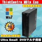 ショッピング中古 中古デスクトップパソコン Windows7-Pro搭載  Lenovo ThinkCentre M91p Eco Ultra Small   コアi5:2.5GHz メモリ:4GB HDD:320GB DVDマルチ KingSoft Office