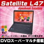 ショッピング中古 中古ノートパソコン Windows7-Pro搭載 液晶15.6型   TOSHIBA Satellite L47 266E/HD    コア i5:2.66GHz メモリ:4GB HDD:160GB【送料無料】