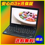 ショッピング中古 中古ノートパソコン Lenovo ThinkPad X201 Core i7 2.66GHz MEM:4GB HDD:250GB  WPS Office 中古 中古パソコン Windows7
