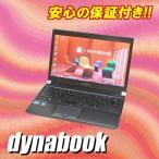 東芝 dynabook R730/B 13.3液晶 Windows7 ノートPC CPU:Core i3 2.53GHz SSD:128GB 無線LAN内蔵 WPS Office 送料無料