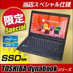 ショッピング中古 中古ノートパソコン Windows10   東芝 dynabook SSD搭載 コアi3 当店スペシャル仕様 A4ノートパソコン   コアi3搭載 メモリ4GB SSD128GB 中古パソコン