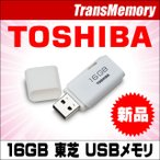 ショッピングusb 東芝 USBフラッシュメモリ 16ギガ【新品】 THN-U202W0160A4 メール便送料無料!!