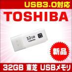 東芝 USBフラッシュメモリ 32ギガ【新品】 USB3.0対応 THN-U301W0320A4 メール便送料無料!!