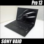 ショッピング中古 中古ノートパソコン Windows7-Pro | SONY VAIO Pro 13 | コアi5(2.20GHz)搭載 メモリ4GB SSD128GB WEBカメラ Bluetooth内蔵 WPSオフィス付き 中古パソコン