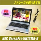 中古ノートパソコン Windows7|NEC モバイル VersaPro VK13MB-B|Core i5 1.33GHz|選べる新品ストレージ|外付DVDマルチ付属|WPS Office付 送料無料