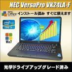ショッピング中古 中古ノートパソコン Windows7-Pro搭載 液晶15.6型 | NEC VersaPro タイプVA VK24L/A-F 光学ドライブUPグレード済み | コアi3:2.4GHz メモリ4GB HDD160GB