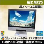 ショッピング中古 中古パソコン Windows7 搭載 NEC MK25T/GF-E Core i5 3210 2.50GHz 19インチワイド液晶一体型 KingSoft Office