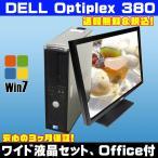 ショッピング中古 中古デスクトップ Windows7 液晶22インチワイド | DELL Optiplex 380DT  | Core2Duo:2.93GHz メモリ:4GB HDD:250GB DVDマルチ|KingSoftOffice付き【送料無料】
